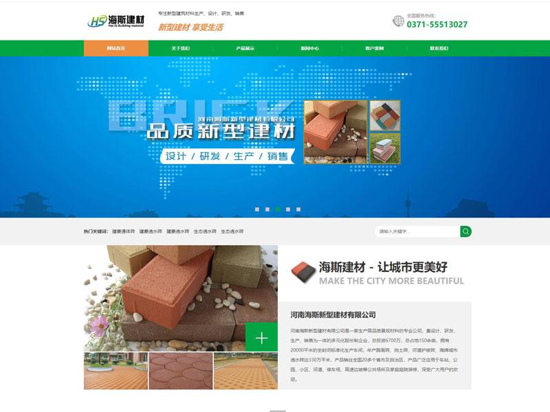 海斯建材营销型网站
