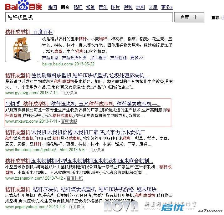 郑州茂祥机械网络营销方案