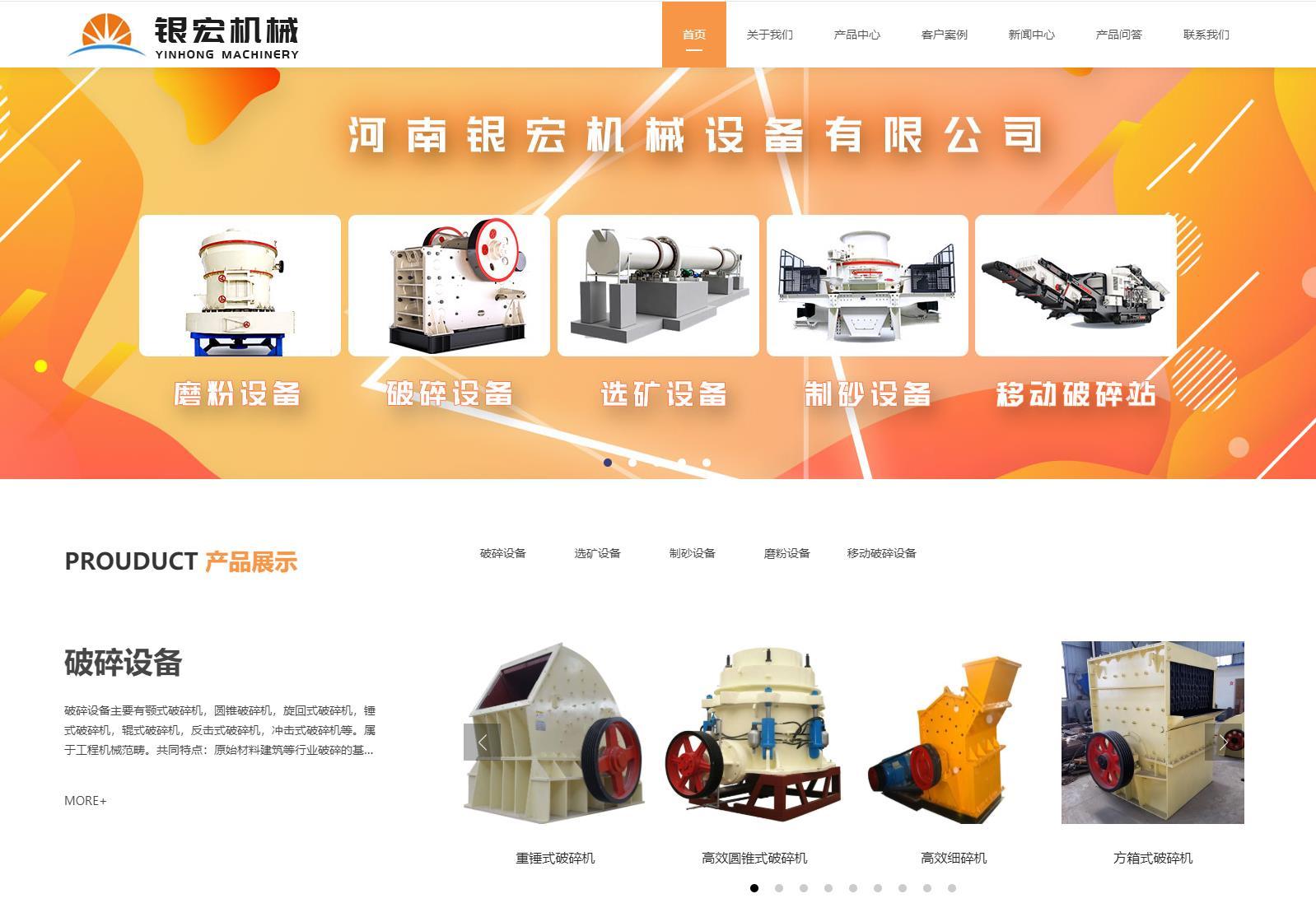 河南银宏机械设备有限公司网站欣赏